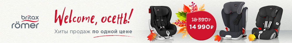 Britax Romer Welcome Осень