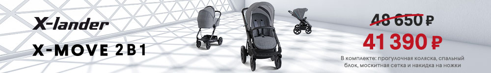 Britax Roemer X-Lander X-Movie 2 в 1 новая цена