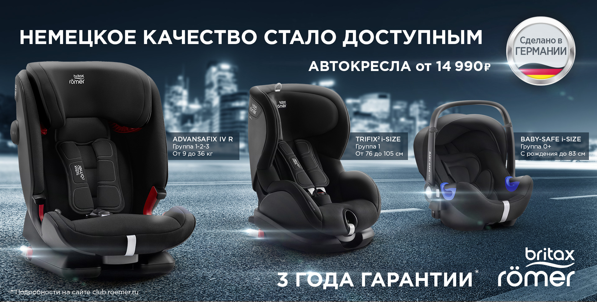 1920x974 Britax Roemer Made In Germany.jpg (1920×974)