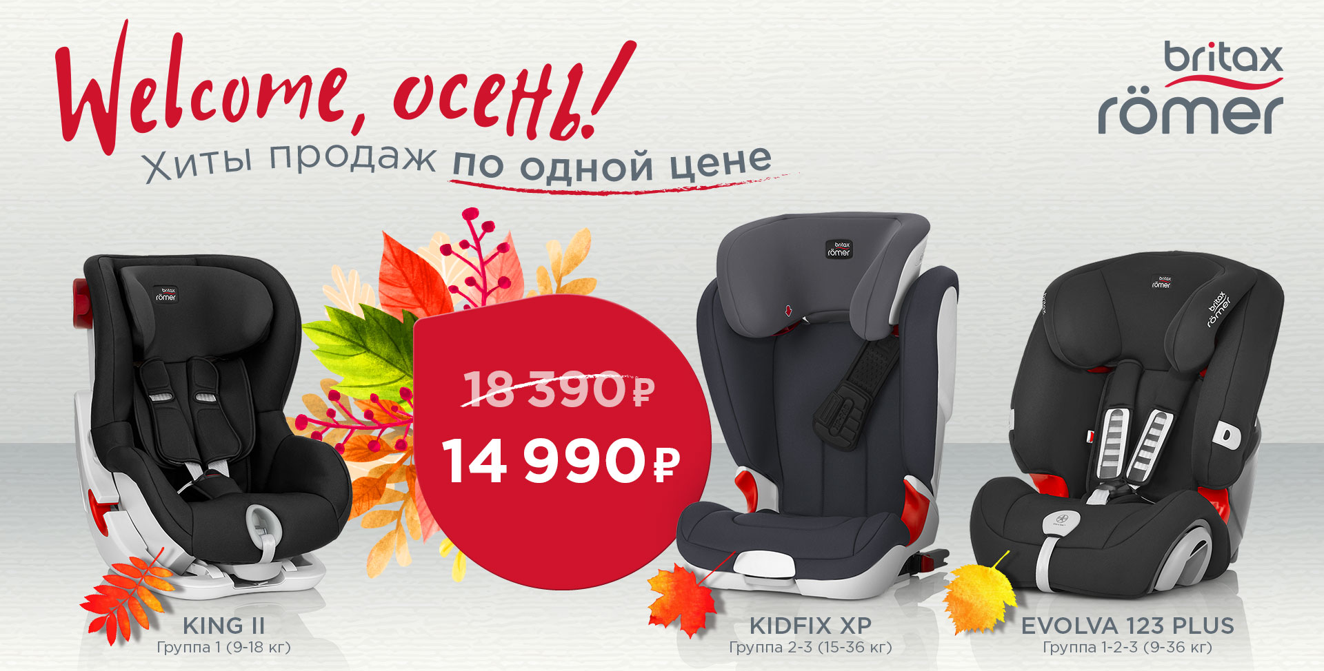 1920x974 Britax Roemer Welcome Осень.jpg (1920×974)